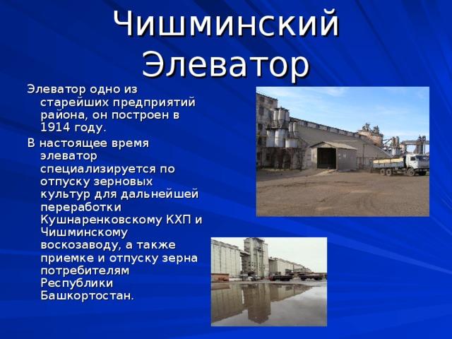 Чишминского элеватора картинки конвейера завода