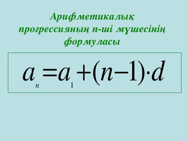 Арифметикалық прогрессияның n -ші мүшесінің формуласы