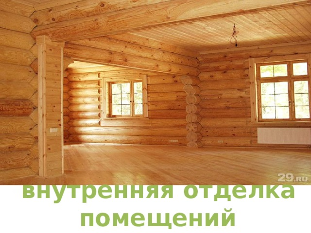 - внутренняя  отделка помещений
