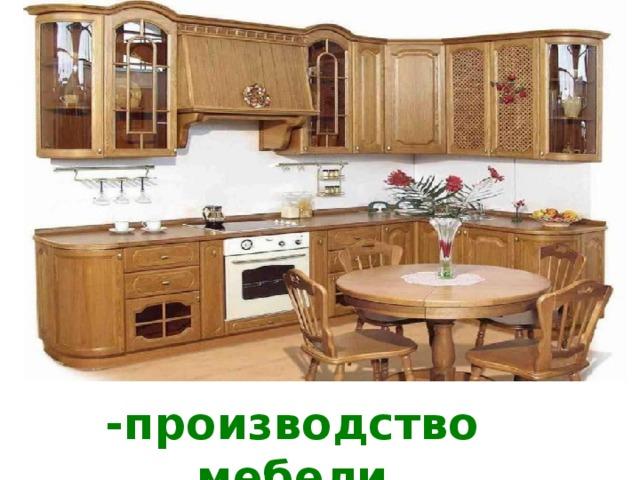 -производство мебели