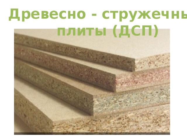 Древесно - стружечные плиты (ДСП)