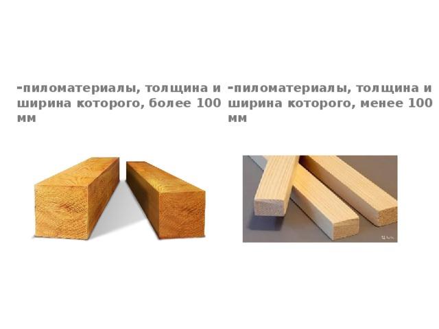 Брус Бруски - пиломатериалы, толщина и ширина которого, более 100 мм - пиломатериалы, толщина и ширина которого, менее 100 мм