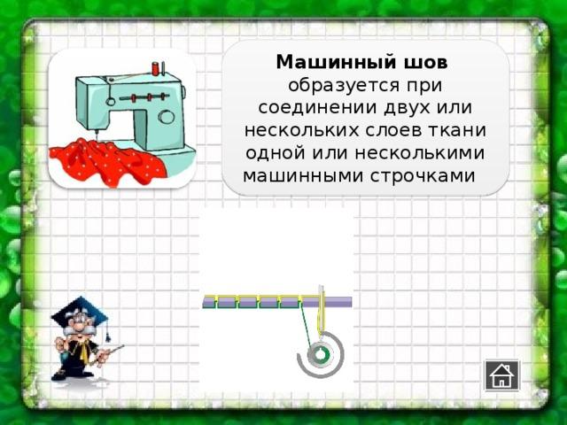 Машинный шов образуется при соединении двух или нескольких слоев ткани одной или несколькими машинными строчками