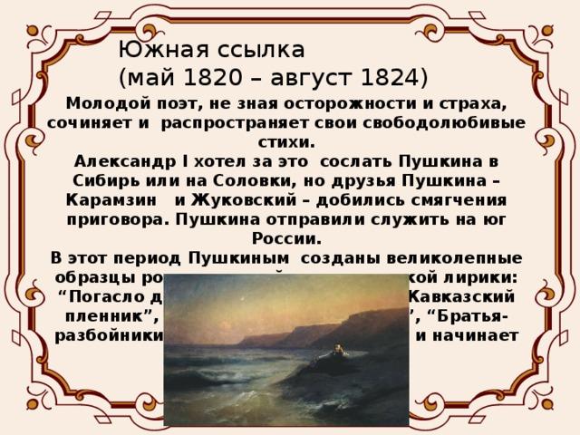 стихи пушкина в период южной ссылки предоставления дополнительного