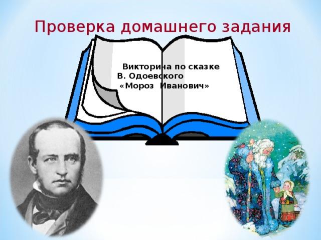 Проверка домашнего задания  Викторина по сказке  В. Одоевского  «Мороз Иванович»