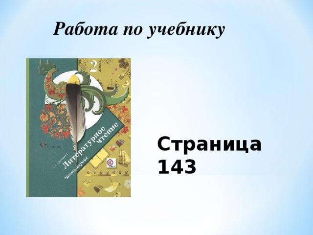 Работа по учебнику Страница 143