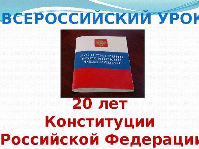 Всероссийский урок 20 лет Конституции  Российской Федерации