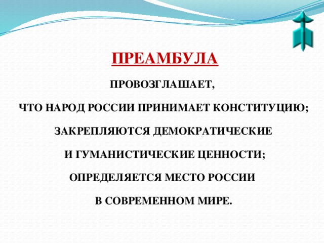 Преамбула  Провозглашает,  что народ России принимает Конституцию;  Закрепляются демократические   и гуманистические ценности;  Определяется место России  в современном мире.