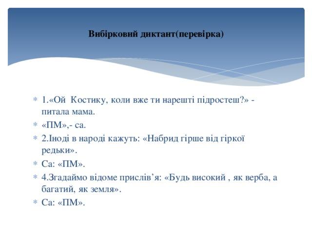 Вибірковий диктант(перевірка)