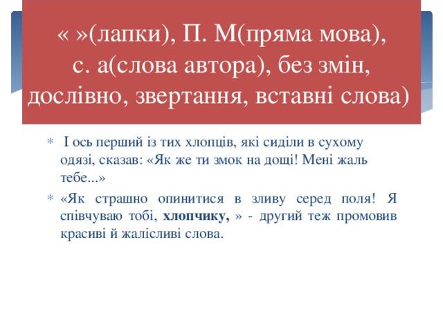 « »(лапки), П. М(пряма мова),  с. а(слова автора), без змін, дослівно, звертання, вставні слова)
