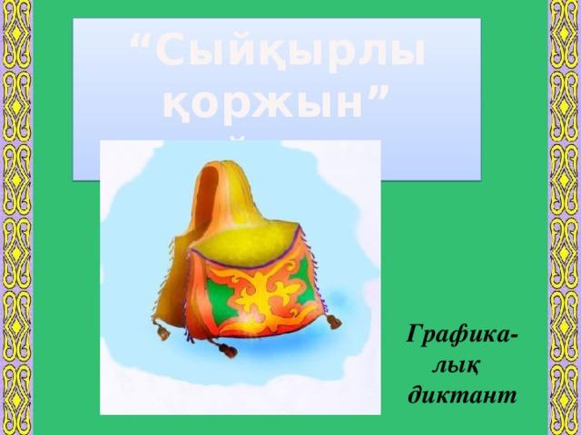 """"""" Сыйқырлы қоржын"""" ойыны Графика- лық диктант"""