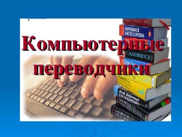 Компьютерные переводчики