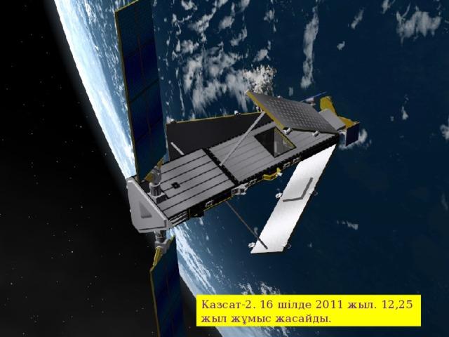 Казсат-2. 16 шілде 2011 жыл. 12,25 жыл жұмыс жасайды. Казсат-2. 16 шілде 2011 жыл. 12,25 жыл жұмыс жасайды. Казсат-2. 16 шілде 2011 жыл. 12,25 жыл жұмыс жасайды .