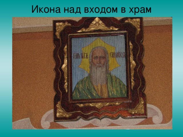 Икона над входом в храм