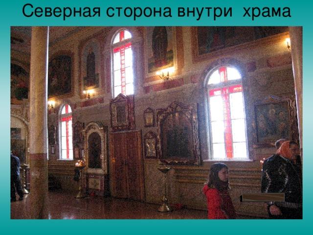 Северная сторона внутри храма