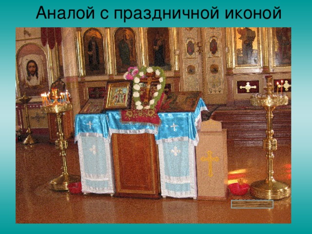Аналой с праздничной иконой