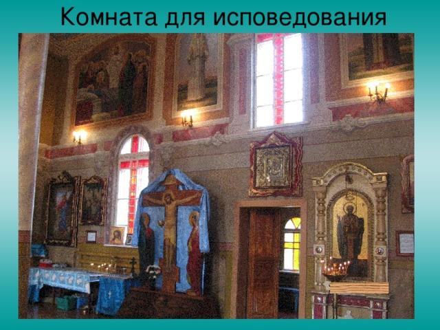 Комната для исповедования