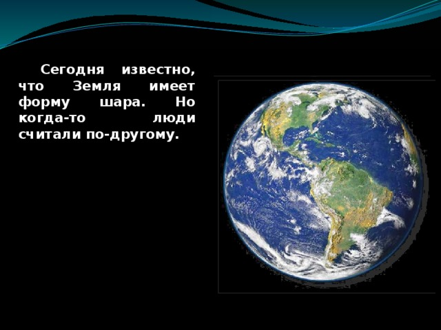 Сегодня известно, что Земля имеет форму шара. Но когда-то люди считали по-другому.