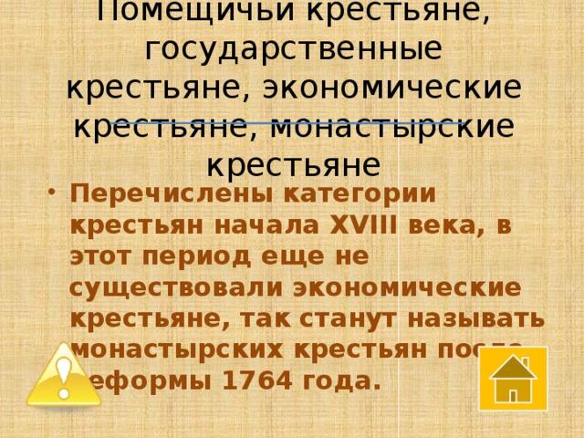 Помещичьи крестьяне, государственные крестьяне, экономические крестьяне, монастырские крестьяне