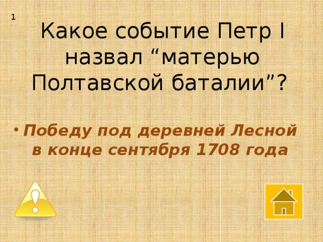 """1 Какое событие Петр I назвал """"матерью Полтавской баталии""""?"""