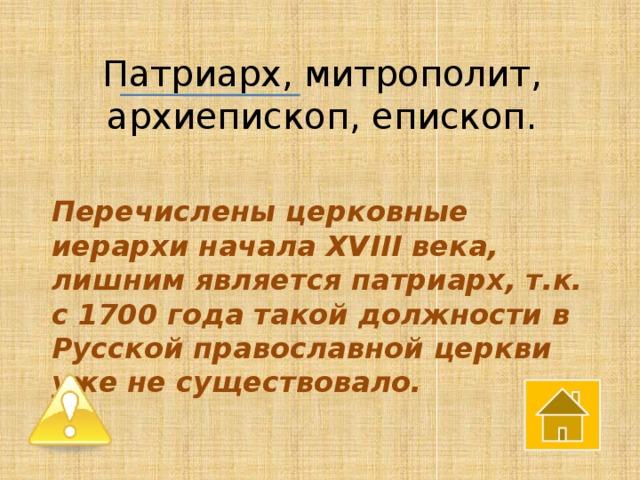 Патриарх, митрополит, архиепископ, епископ. Перечислены церковные иерархи начала XVIII века, лишним является патриарх, т.к. с 1700 года такой должности в Русской православной церкви уже не существовало.