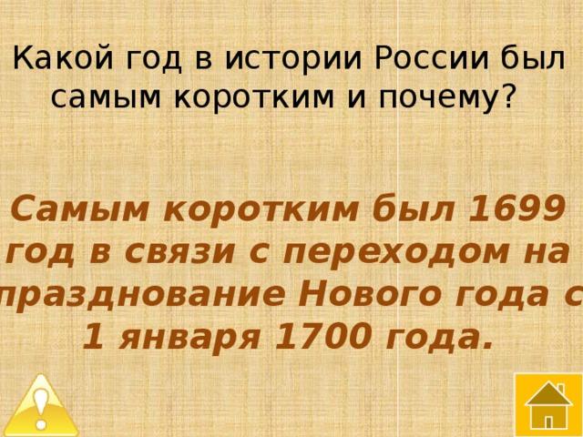 Какой год в истории России был самым коротким и почему?