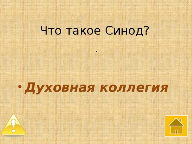 Что такое Синод?   .
