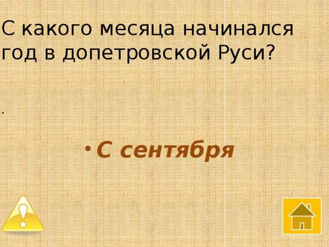 С какого месяца начинался год в допетровской Руси?    .