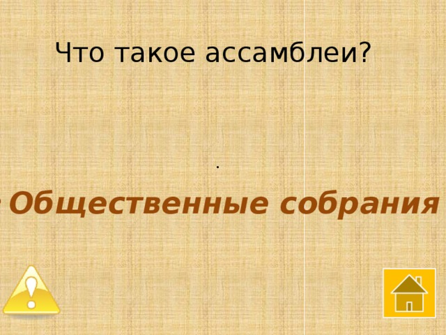 Что такое ассамблеи?     .