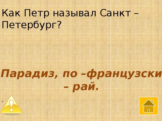 Как Петр называл Санкт – Петербург?        .