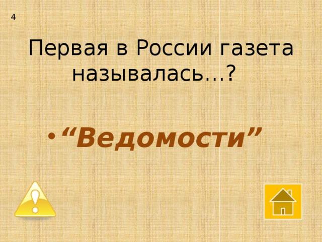 4 Первая в России газета называлась…?