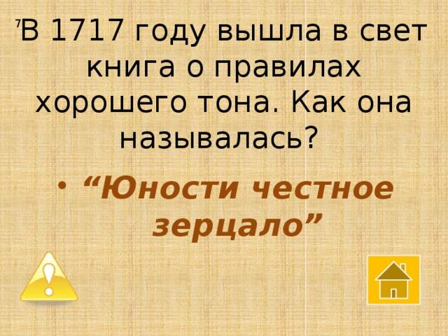 7 В 1717 году вышла в свет книга о правилах хорошего тона. Как она называлась?