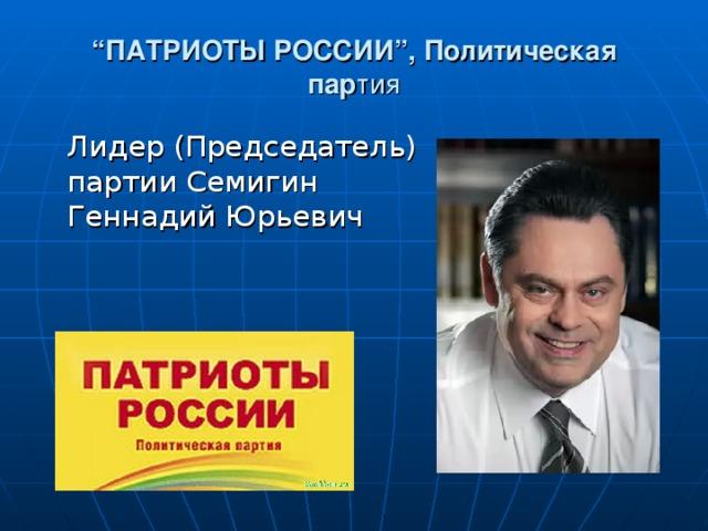 долгожданный патриоты россии лидер портретной фотографии