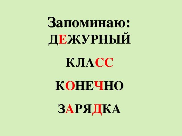 Словарное слово зарядка в картинках