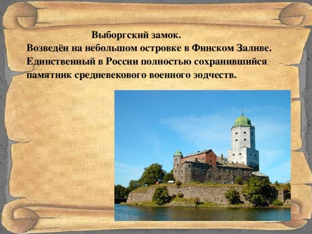 Выборгский замок. Возведён на небольшом островке в Финском Заливе. Единственный в России полностью сохранившийся памятник средневекового военного зодчеств.