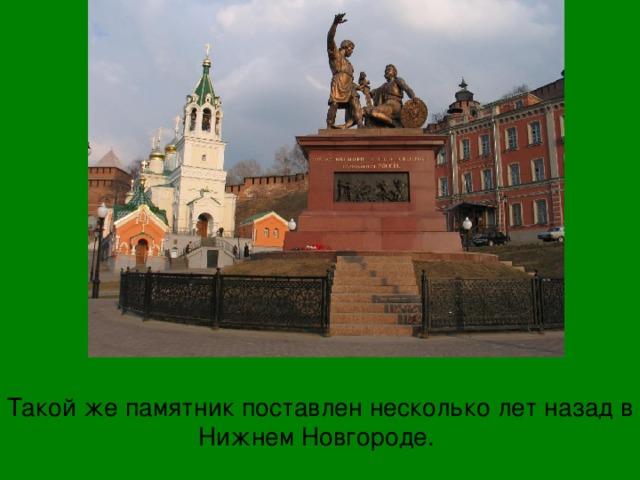Такой же памятник поставлен несколько лет назад в Нижнем Новгороде.