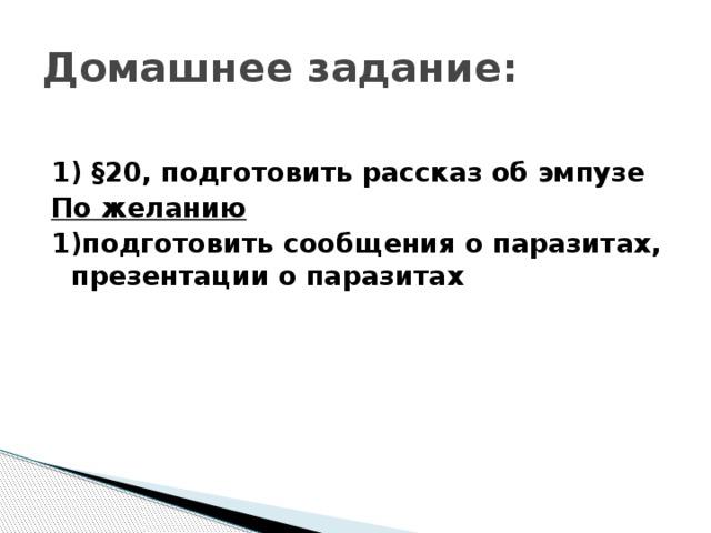 Домашнее задание:  1) §20, подготовить рассказ об эмпузе По желанию 1)подготовить сообщения о паразитах, презентации о паразитах