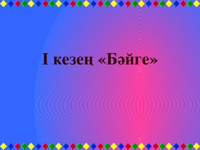 І кезең «Бәйге»