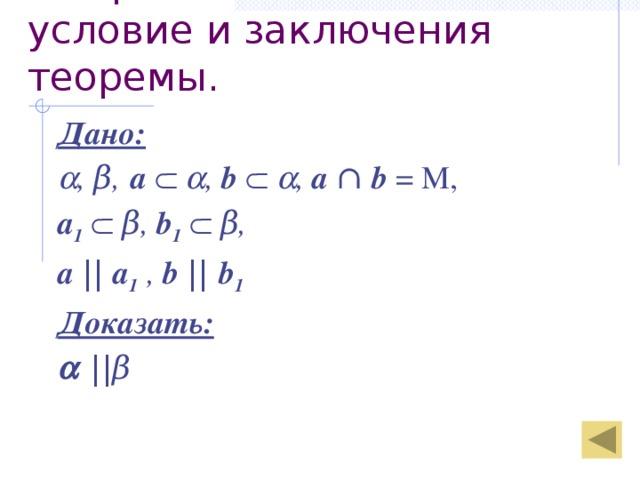 I карточка:  условие и заключения теоремы. Дано:  , β,  a     , b     , a  ∩  b  = M, a 1    β, b 1   β, a  || a 1 , b || b 1  Доказать:   || β