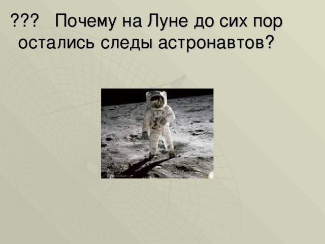??? Почему на Луне до сих пор остались следы астронавтов?
