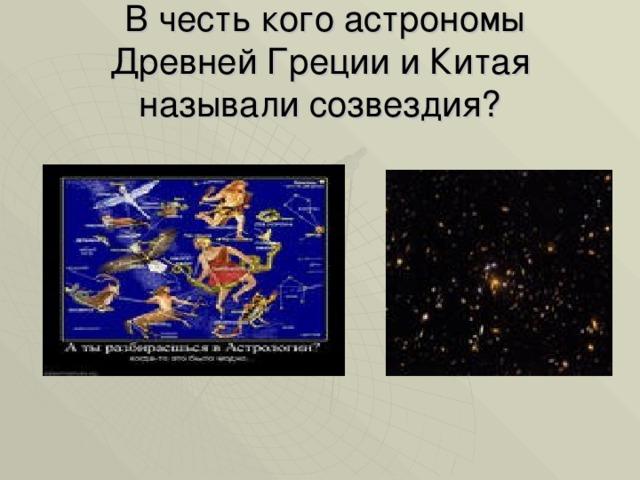 В честь кого астрономы Древней Греции и Китая называли созвездия?
