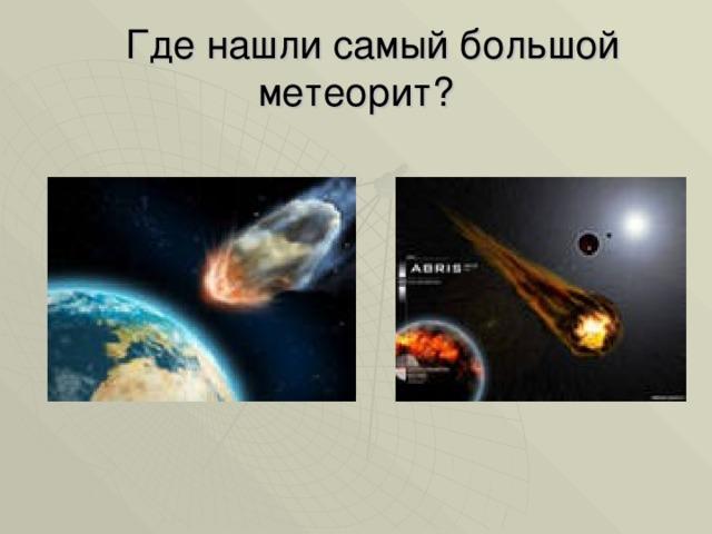 Где нашли самый большой метеорит?