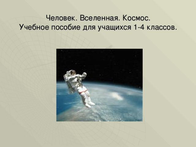 Человек. Вселенная. Космос.  Учебное пособие для учащихся 1-4 классов.