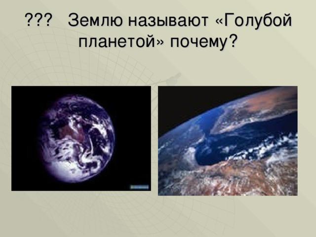 ??? Землю называют «Голубой планетой» почему?
