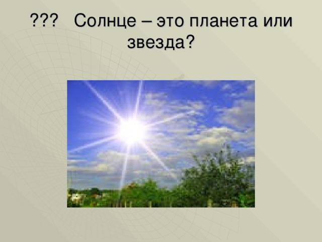 ??? Солнце – это планета или звезда?