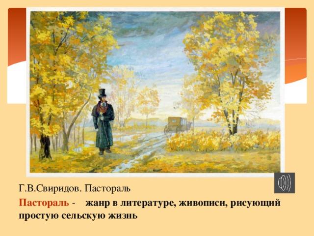 Г.В.Свиридов. Пастораль Пастораль -  жанр в литературе, живописи, рисующий простую сельскую жизнь