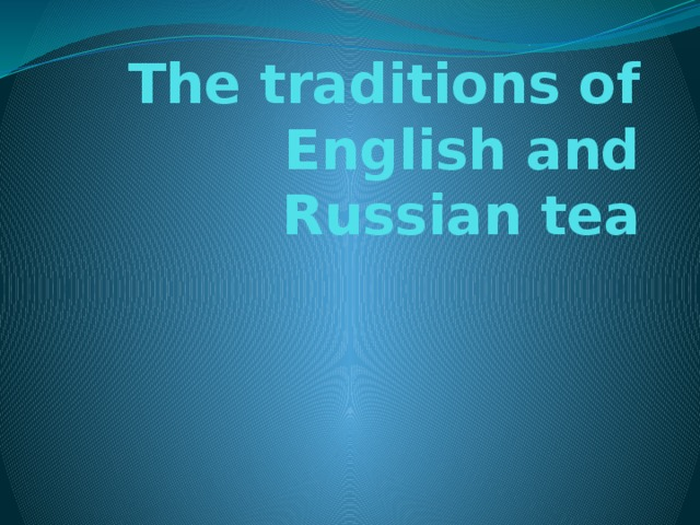 The traditions of English and Russian tea