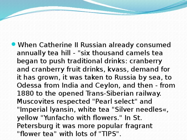 When Catherine II Russian already consumed annually tea hill -