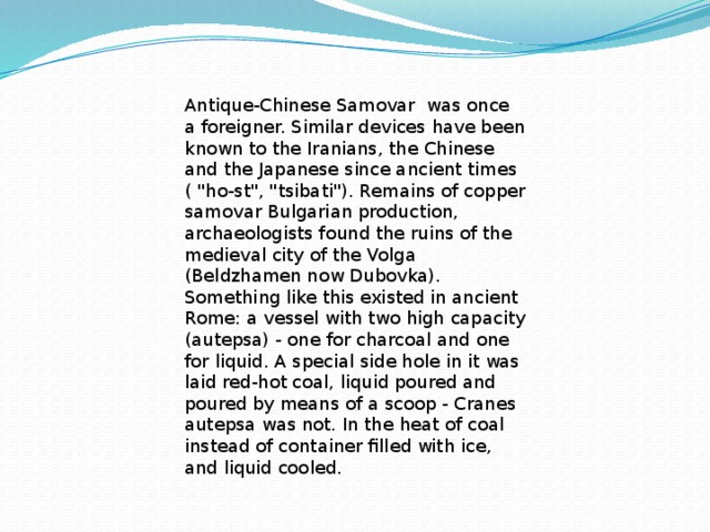 Antique-Chinese Samovar was once a foreigner. Similar devices have been known to the Iranians, the Chinese and the Japanese since ancient times (