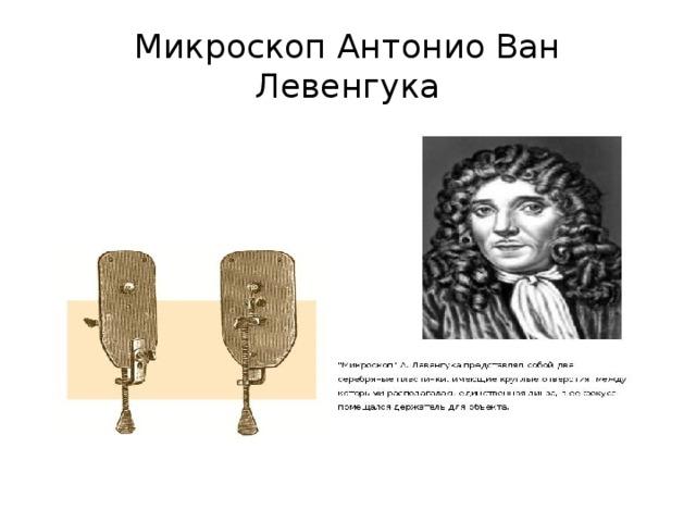 Микроскоп Антонио Ван Левенгука